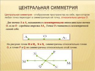 Две точки А и А1 называются симметричными относительно точки О, если О - се