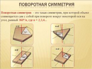 Поворотная симметрия - это такая симметрия, при которой объект совмещается са