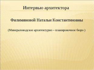 Интервью архитектора Филимяновой Натальи Константиновны (Минераловодское архи