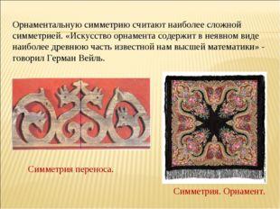 Орнаментальную симметрию считают наиболее сложной симметрией. «Искусство орна