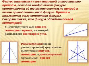 Фигура называется симметричной относительно прямой а, если для каждой точки ф