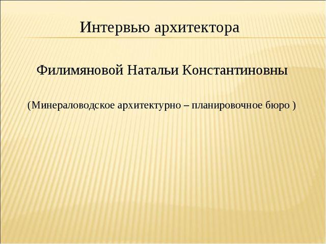 Интервью архитектора Филимяновой Натальи Константиновны (Минераловодское архи...