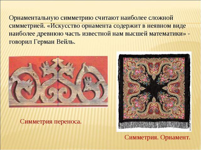 Орнаментальную симметрию считают наиболее сложной симметрией. «Искусство орна...