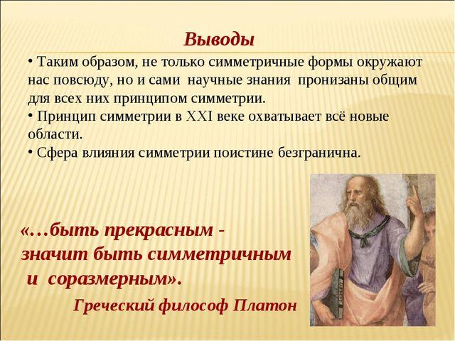 «…быть прекрасным - значитбытьсимметричным и соразмерным». Греческий фи...