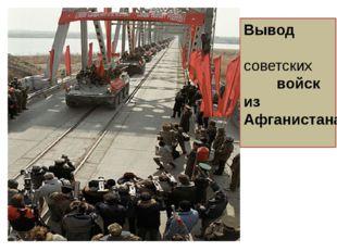 Вывод советских войскиз Афганистана