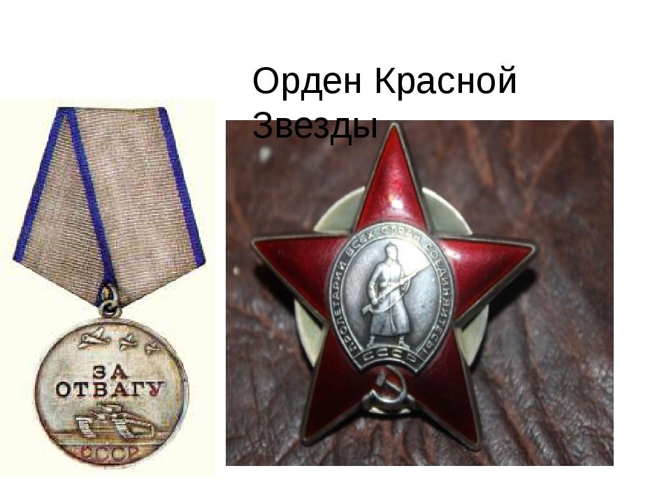Орден Красной Звезды Орден Красной Звезды