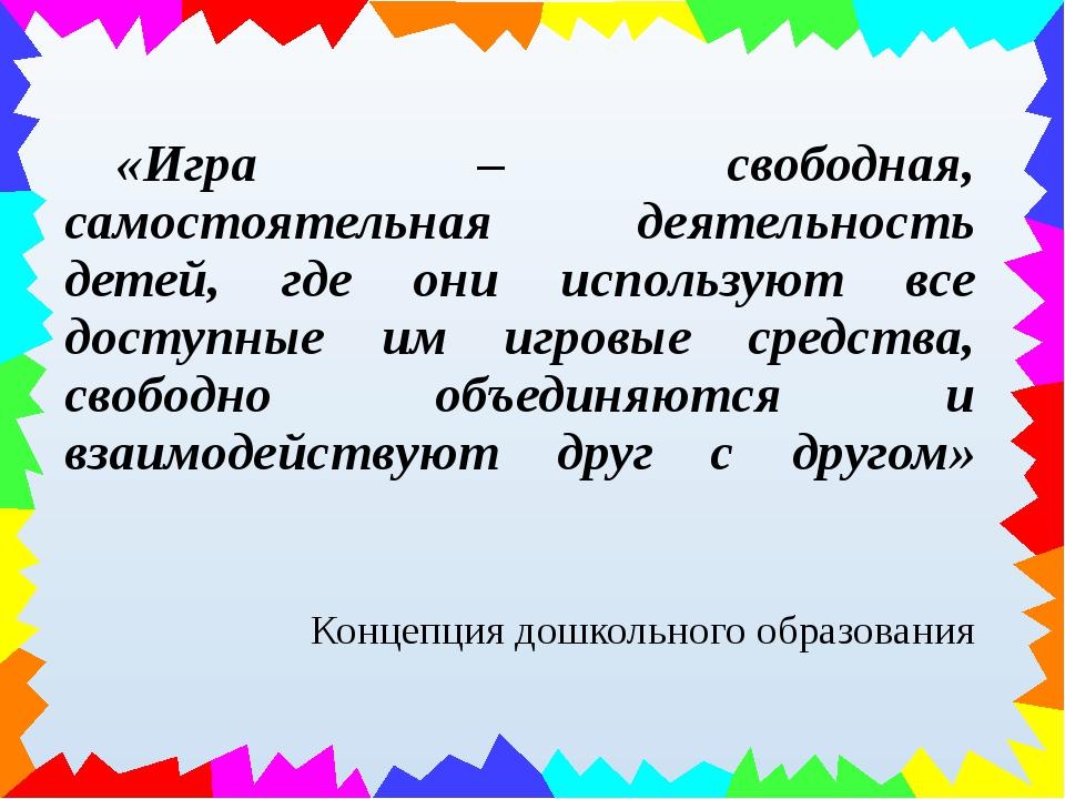 «Игра – свободная, самостоятельная деятельность детей, где они используют в...