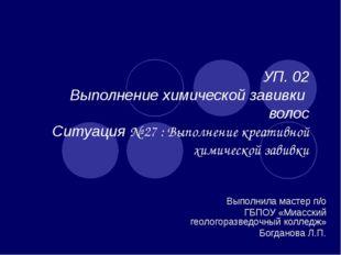 УП. 02 Выполнение химической завивки волос Ситуация № 27 : Выполнение креатив