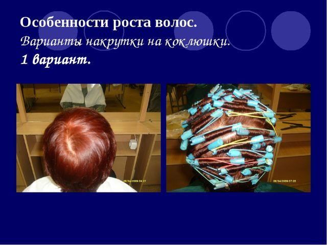 Особенности роста волос. Варианты накрутки на коклюшки. 1 вариант.