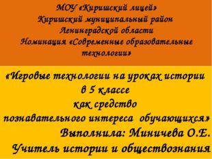 МОУ «Киришский лицей» Киришский муниципальный район Ленинградской области Ном