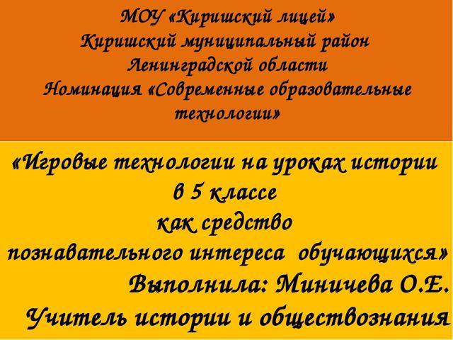 МОУ «Киришский лицей» Киришский муниципальный район Ленинградской области Ном...