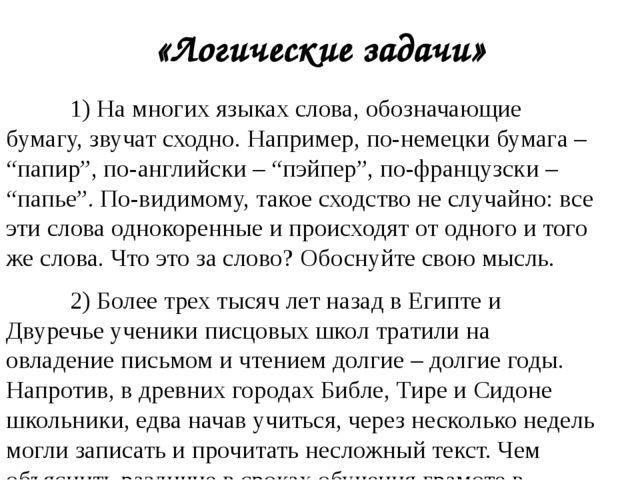 «Логические задачи» 1) На многих языках слова, обозначающие бумагу, звучат...