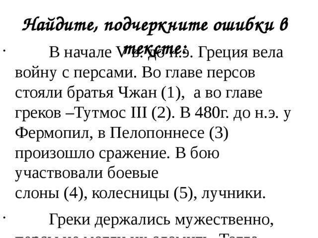 Найдите, подчеркните ошибки в тексте: В начале V в. до н.э. Греция ве...