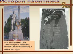 «Здесь похоронены бойцы Советской Армий, погибшие в Великую Отечественную вой