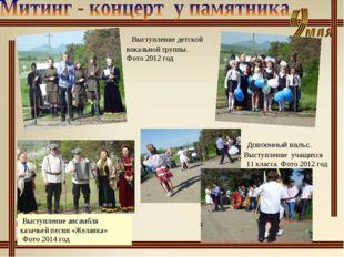 Выступление ансамбля казачьей песни «Желанка» Фото 2014 год Выступление детс