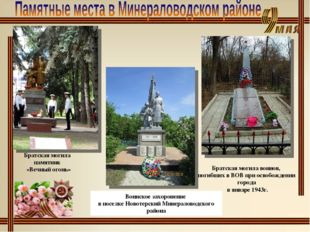 Братская могила воинов, погибших в ВОВ при освобождении города в январе 1943г
