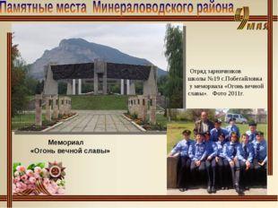 Мемориал «Огонь вечной славы» Отряд зарничников школы №19 с.Побегайловка у м