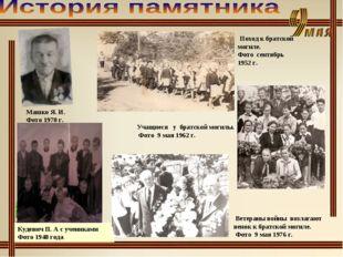 Кудевич П. А с учениками Фото 1948 года Машко Я. И. Фото 1970 г. Ветераны вой