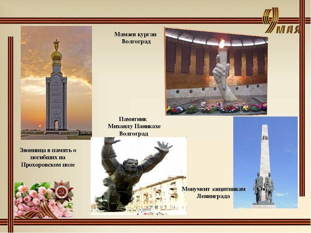Звонница в память о погибших на Прохоровском поле Памятник Михаилу Паникахе...