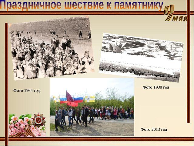 Фото 1980 год Фото 2013 год Фото 1964 год