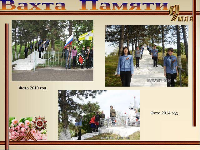 Фото 2014 год Фото 2010 год