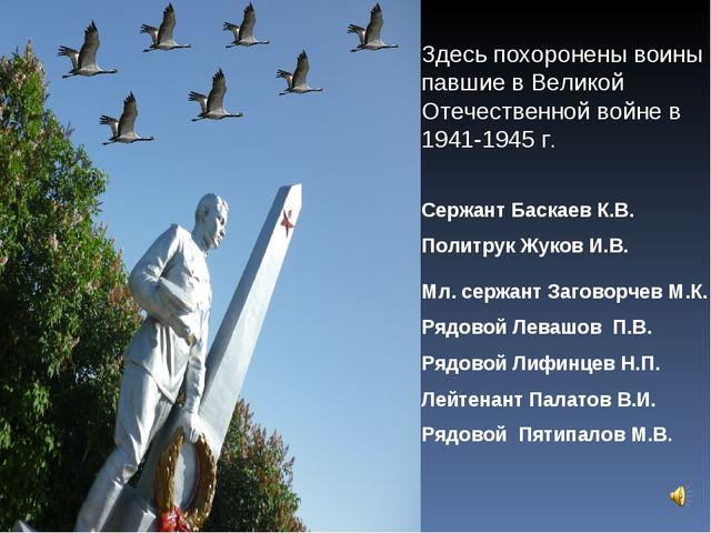 Здесь похоронены воины павшие в Великой Отечественной войне в 1941-1945 г. С...