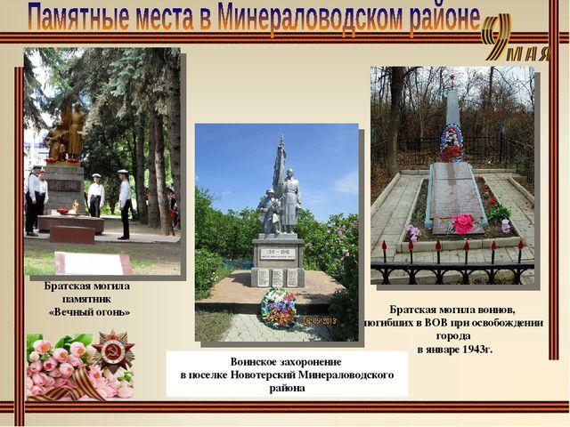 Братская могила воинов, погибших в ВОВ при освобождении города в январе 1943г...
