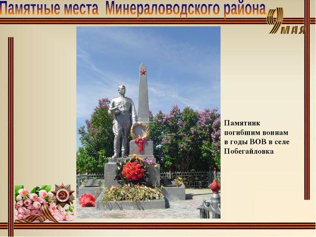 Памятник погибшим воинам в годы ВОВ в селе Побегайловка