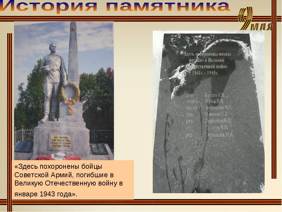 «Здесь похоронены бойцы Советской Армий, погибшие в Великую Отечественную вой...