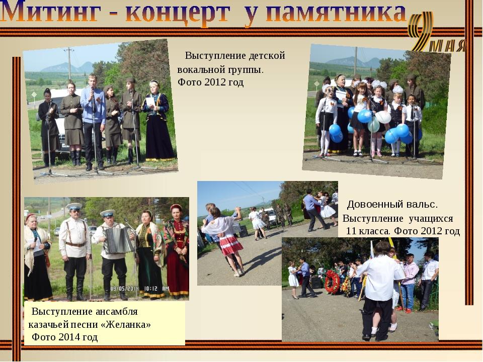 Выступление ансамбля казачьей песни «Желанка» Фото 2014 год Выступление детс...