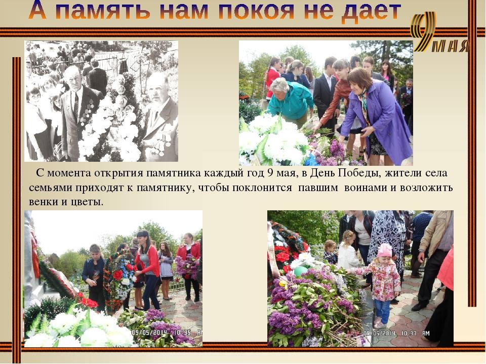 С момента открытия памятника каждый год 9 мая, в День Победы, жители села се...
