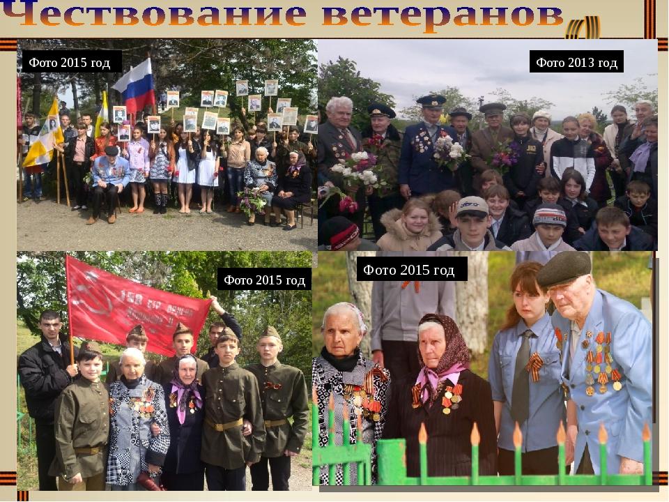 Фото 2012 год Фото 2015 год Фото 2015 год Фото 2015 год Фото 2013 год