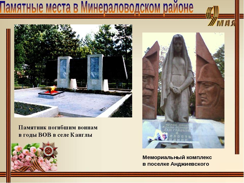 Памятник погибшим воинам в годы ВОВ в селе Канглы Мемориальный комплекс в пос...