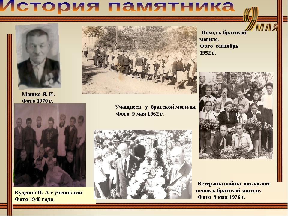 Кудевич П. А с учениками Фото 1948 года Машко Я. И. Фото 1970 г. Ветераны вой...