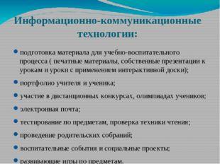 Информационно-коммуникационные технологии: подготовка материала для учебно-во