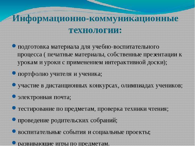 Информационно-коммуникационные технологии: подготовка материала для учебно-во...