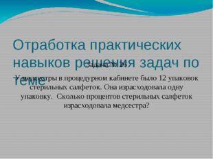 Отработка практических навыков решения задач по теме Задача № 26 У медсестры