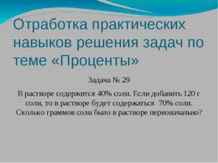 Отработка практических навыков решения задач по теме «Проценты» Задача № 29 В
