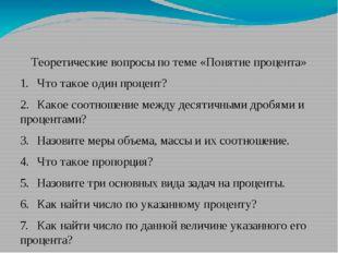 Проверка знания теоретического материала по теме Теоретические вопросы по те