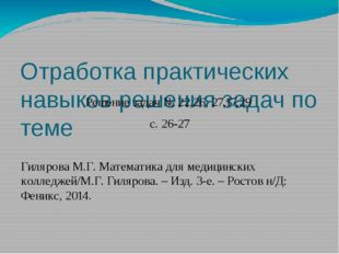 Отработка практических навыков решения задач по теме Решение задач № 22,26,
