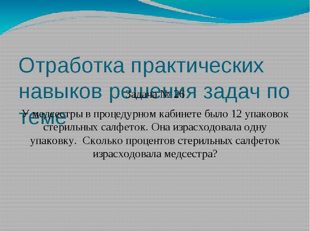 Отработка практических навыков решения задач по теме Задача № 26 У медсестры...