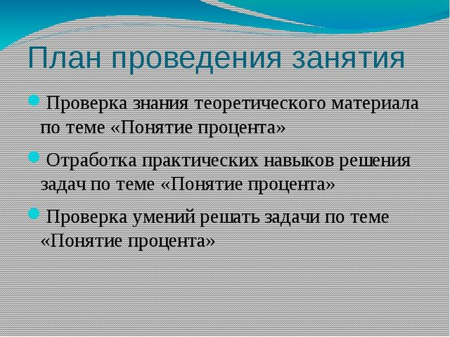 План проведения занятия Проверка знания теоретического материала по теме «Пон...