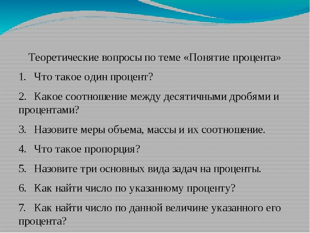 Проверка знания теоретического материала по теме Теоретические вопросы по те...