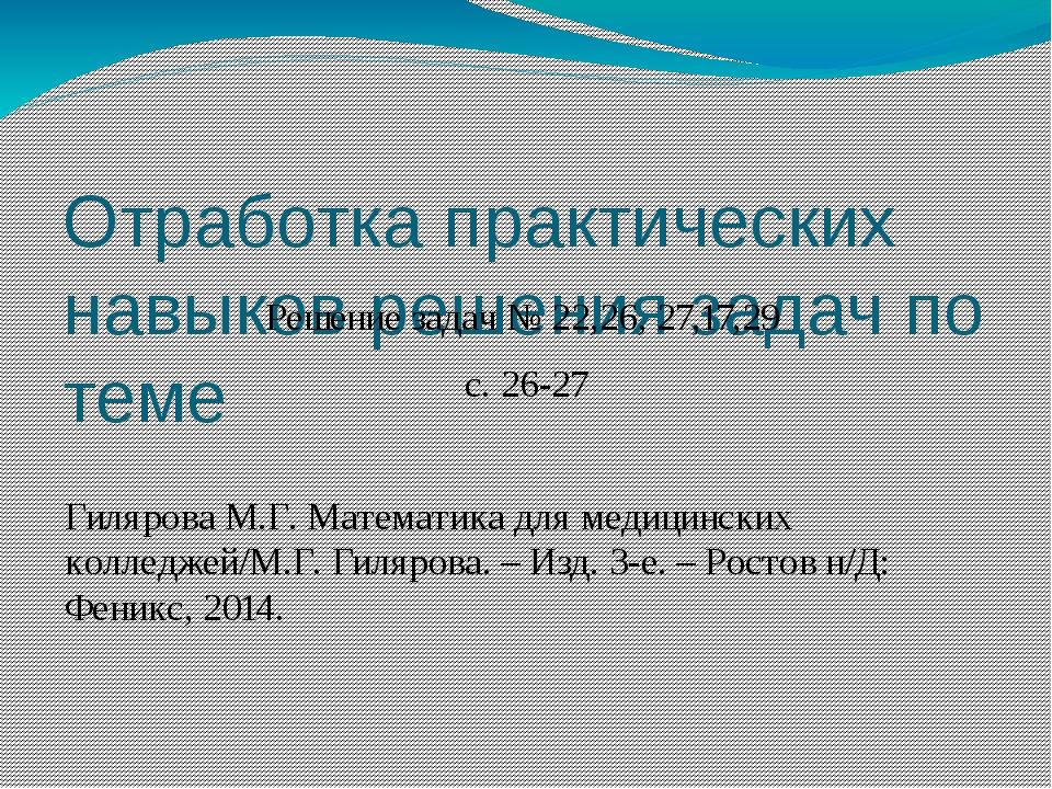 Отработка практических навыков решения задач по теме Решение задач № 22,26,...