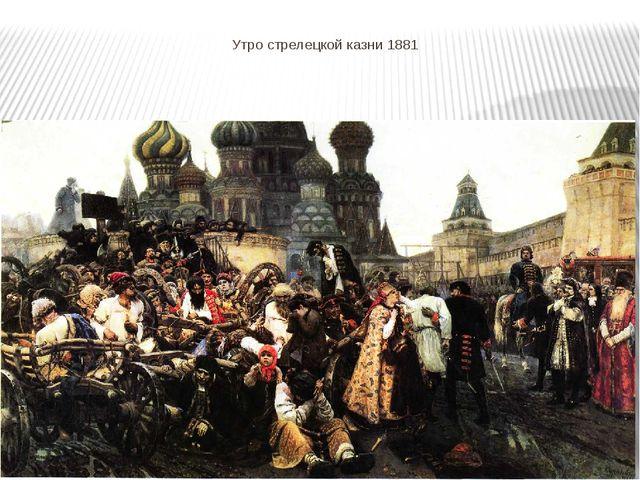 Утро стрелецкой казни 1881