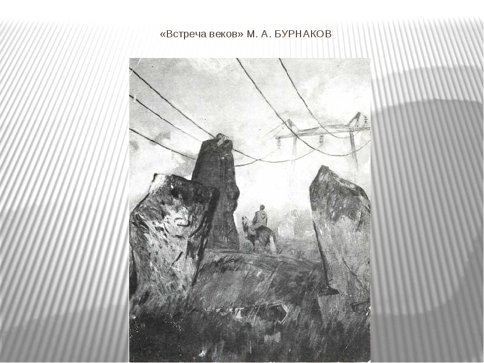«Встреча веков» М. А. БУРНАКОВ