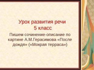Урок развития речи 5 класс Пишем сочинение-описание по картине А.М.Герасимова