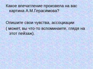 . Какое впечатление произвела на вас картина А.М.Герасимова? Опишите свои чув
