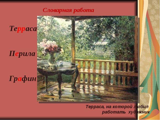 Терраса, на которой любил работать художник Словарная работа Терраса Перила...