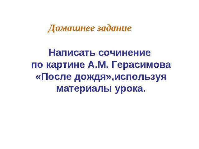 Домашнее задание Написать сочинение по картине А.М. Герасимова «После дождя»,...